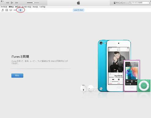 iPod douki