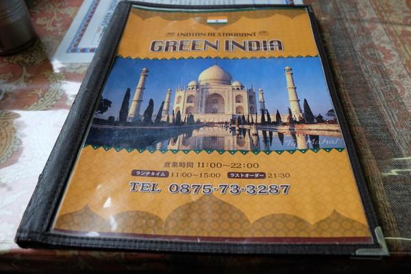 green india menu