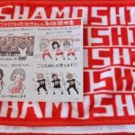 【SHISHAMOのライブでお馴染み:ぐるぐるタオル回し】音源はマフラータオル購入者限定配信でCD未収録曲!