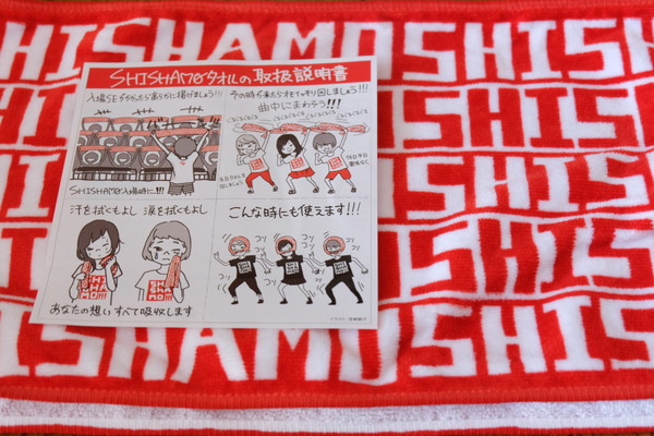 SHISHAMO towel