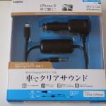 【iPodを車で聴くにはこれ!】Logitec シガー充電器はAUX端子対応で高音質!