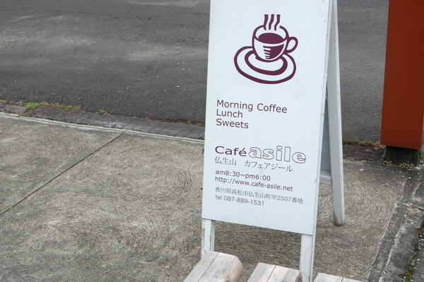 cafe asile