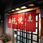 【香川県木田郡三木町にある「お好み焼き 鹿」】にんにく入りのスタミナソースは絶品!