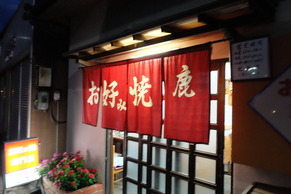 okonomiyaki shika