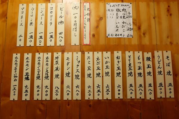 shika menu