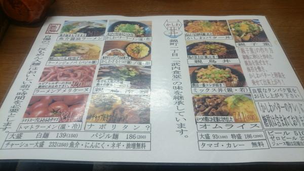 kashiwanotakeuchi menu