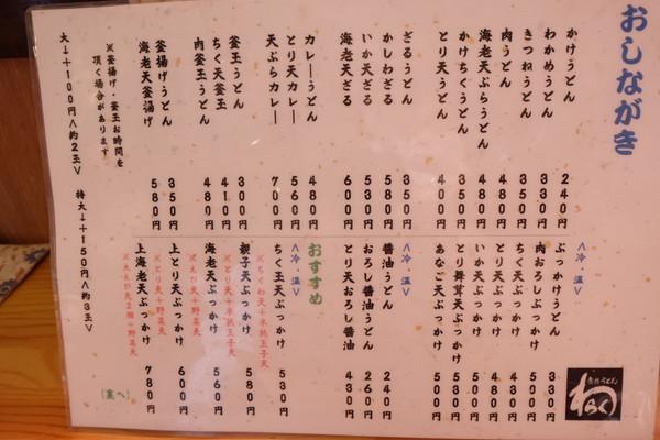 waraku menu