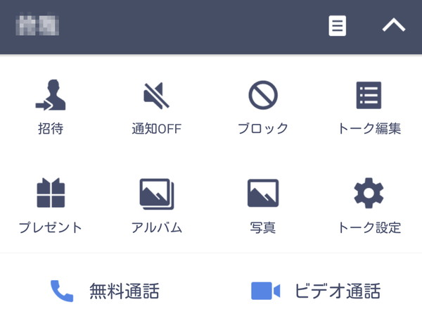 line groupchat