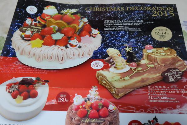 nishiuchikagetsudo Christmas cake
