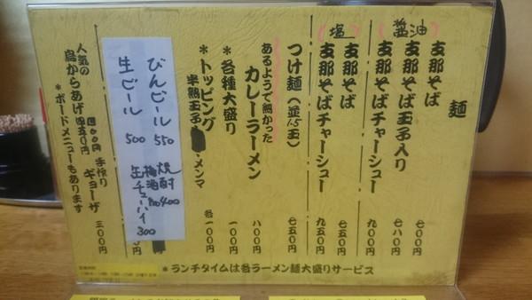 sanuki rock menu