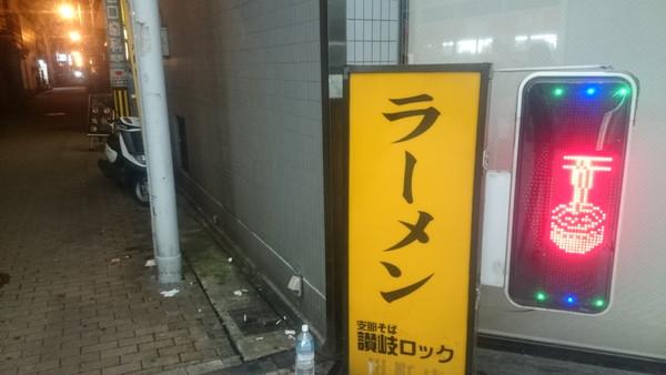sanuki rock
