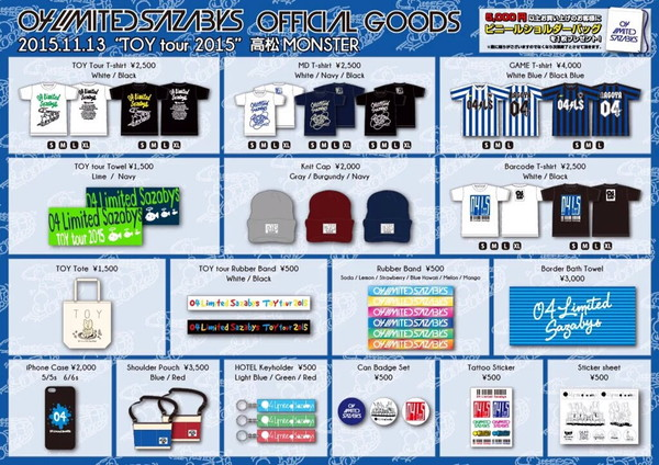 toy tour 2015 goods