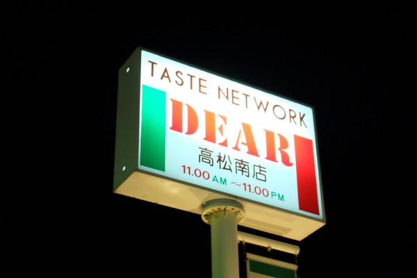 TASTE NETWORK DEAR