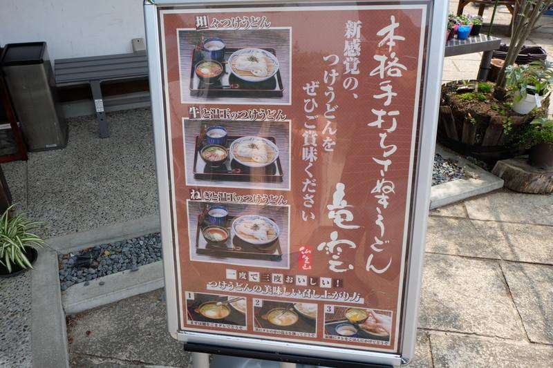 kagawaken-gourmet-travel