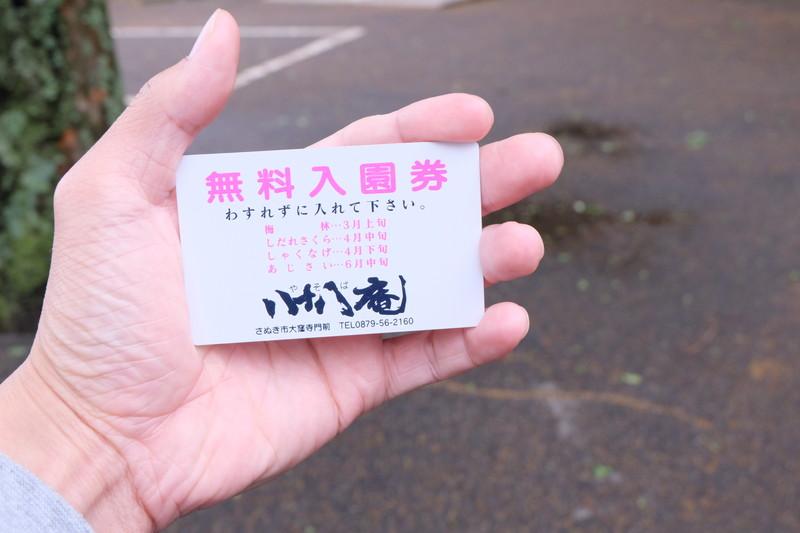 ookuboji yasobaan shakunage (4)