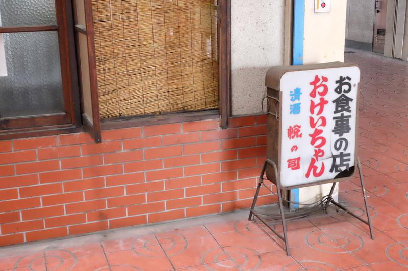 oshokujinomise okeichan (10)
