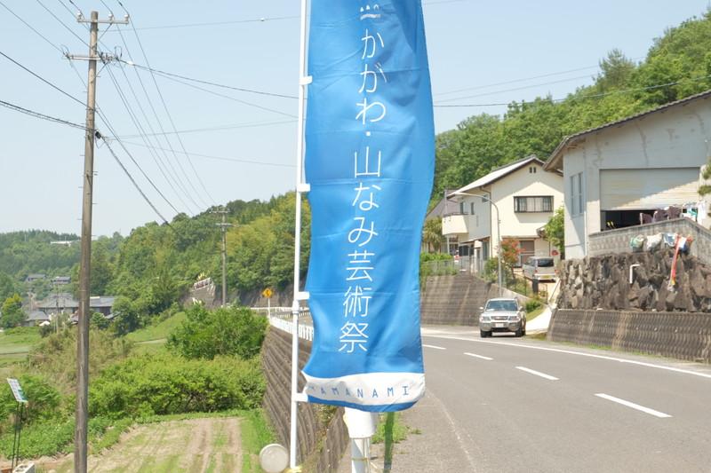 kagawa-yamanamigeijutsusai2016-ayagawa (34)