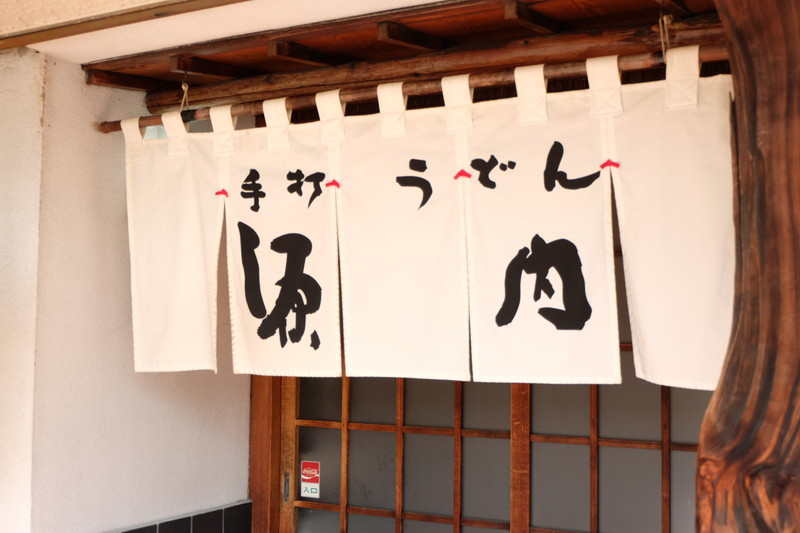 teuchiudon-gennai-takamatsuten (1)