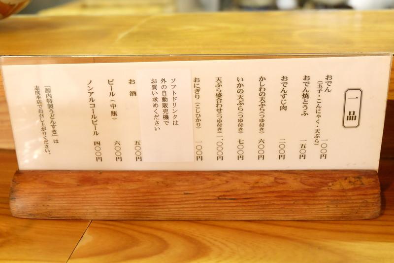 teuchiudon-gennai-takamatsuten (3)