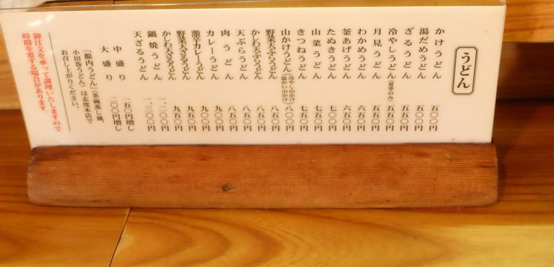 teuchiudon-gennai-takamatsuten (9)