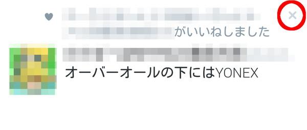 twitter-iine-hyoujisareru