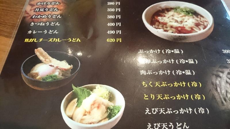 honkakuteuchiudon-mori (3)