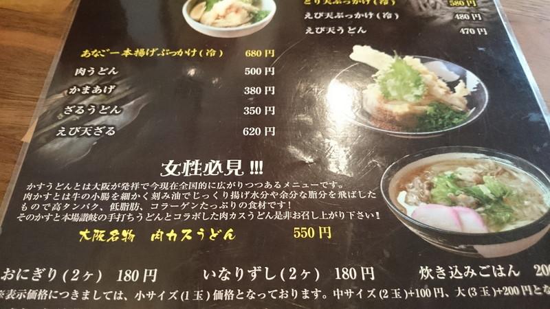 honkakuteuchiudon-mori (4)