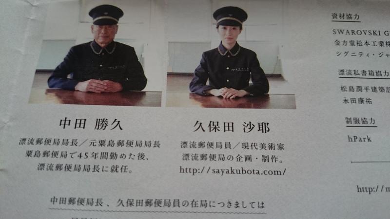 hyouryuyuubinkyoku (27)