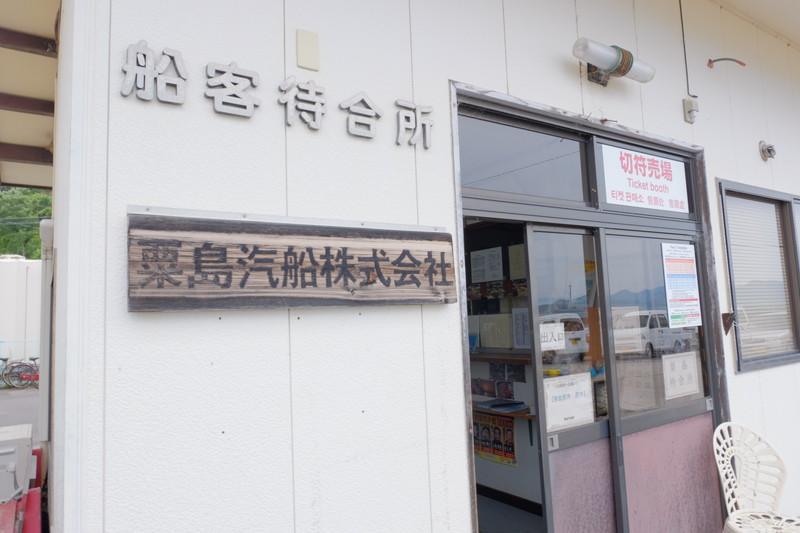 kagawaken-awashima-ryokou (70)