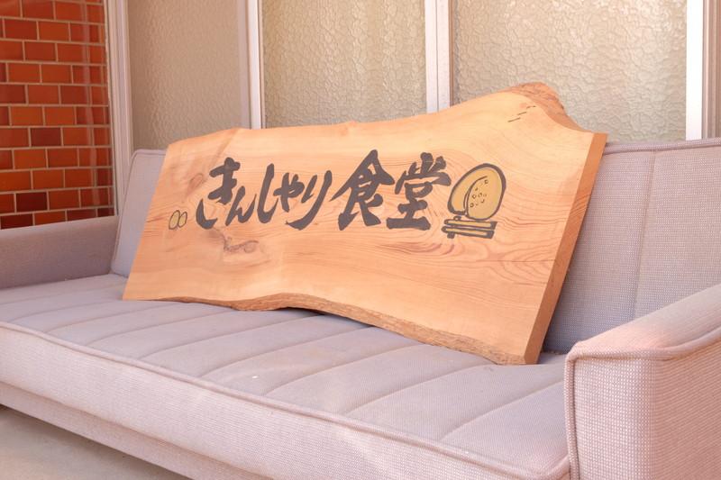 kinsharishokudou (15)