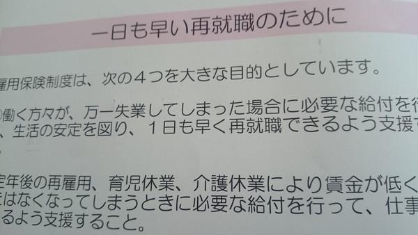 koyouhokensetsumeikai (10)