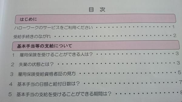 koyouhokensetsumeikai (11)