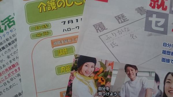 koyouhokensetsumeikai (3)