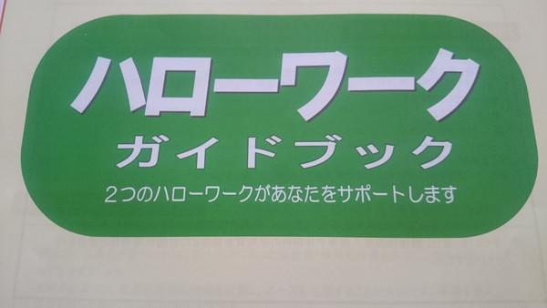 koyouhokensetsumeikai (5)
