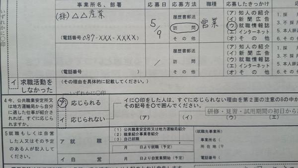 koyouhokensetsumeikai (8)