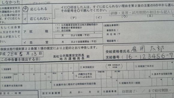 koyouhokensetsumeikai (9)
