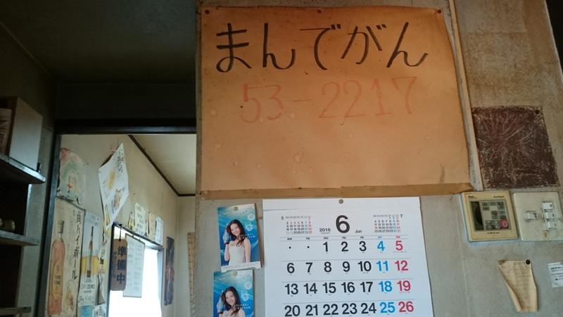 mandegan (2)