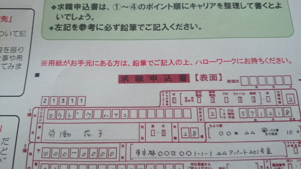 rishokuhyou-kakikata (2)