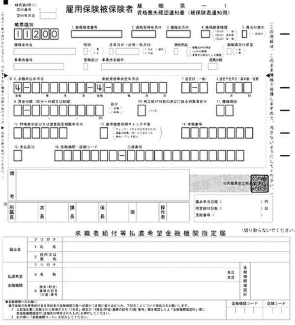 rishokuhyou-kakikata (9)