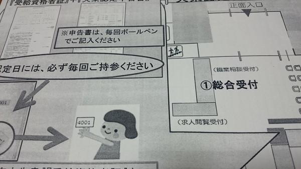 shokaininteibi (2)
