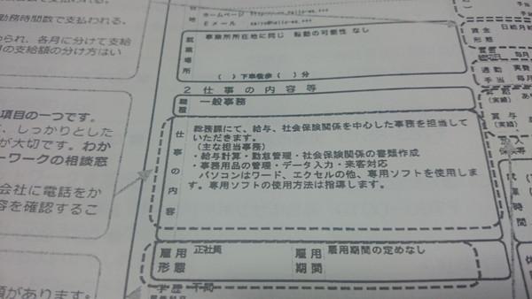 hellowork-kyujinhyo-mikata (4)