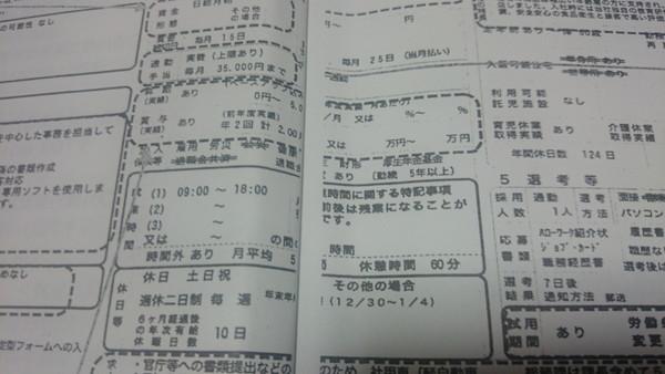 hellowork-kyujinhyo-mikata (6)
