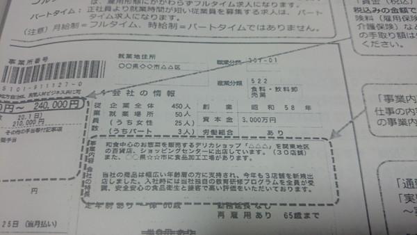 hellowork-kyujinhyo-mikata (7)