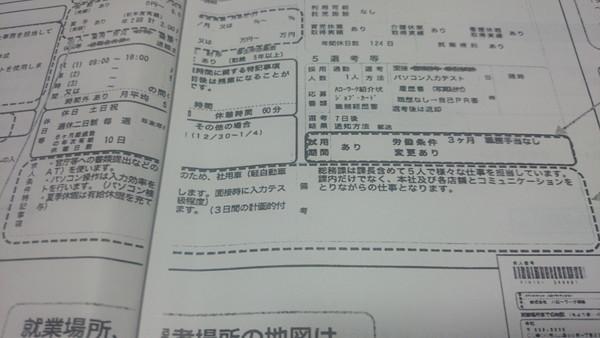 hellowork-kyujinhyo-mikata (8)