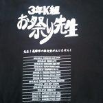【KEYTALK「3年K組お祭り先生」グッズ紹介】義給ツアーということで給食に関連したグッズが多数!