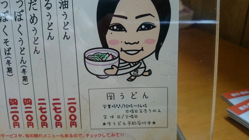 okaseimenjo (18)