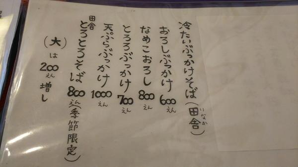 gyoukian-5