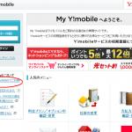 【アプリもあり!My Y!mobile(マイワイモバイル)は料金確認も可能】新規登録方法の流れやログイン出来ない場合の対処法などを紹介!