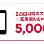 【5,000円還元!ワイモバイル・家族のスマホまとめてキャンペーン】家族割引サービスとも併用可能!