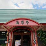 【人気店も紹介!岡山県真庭市で蒜山焼きそばが食べれるお店】おすすめはピリ辛の味噌ダレを使用した「高原亭」!